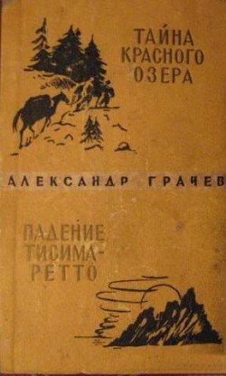 Тайна Красного озера. Падение Тисима-Ретто