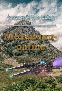 Механоид - онлайн