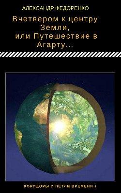 Вчетвером к центру Земли, или Путешествие в Агарту...
