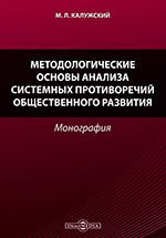 Методологические основы анализа системных противоречий общественного развития