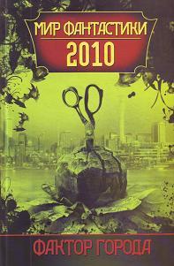 Мир фантастики 2010. Фактор города