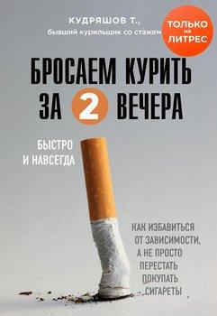Бросаем курить за два вечера