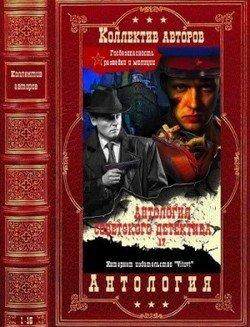 Антология советкского детектива-17. Компиляция. Книги 1-15