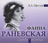 Фаина Раневская: `Судьба-шлюха`