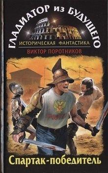 Гладиатор из будущего. Спартак-победитель