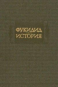 Фукидид история пелопонесской войны доброй надежды историк.