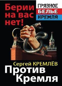 Против Кремля. Берии на вас нет!