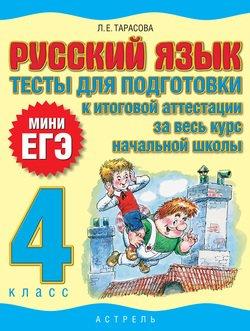 Русский язык. Тесты для подготовки к итоговой аттестации за весь курс начальной школы. 4 класс