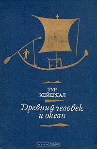 Древний человек и океан