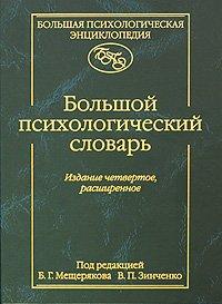 Большой психологический словарь