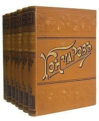 Полное собрание сочинений и писем в двадцати томах. Том 1