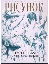 Художественный образ в анатомическом рисовании
