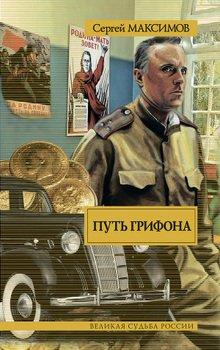 Книга Шелковый путь - Скачать бесплатно читать онлайн