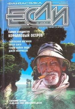 Журнал «Если», 2007 № 04