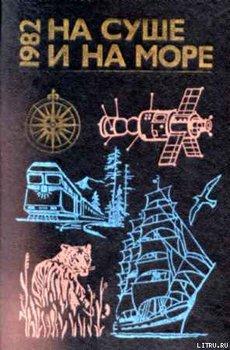 «На суше и на море» - 82. Фантастика