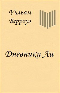 Дневники Ли