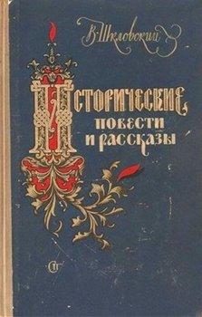 Исторические повести и рассказы
