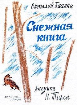Снежная книга