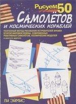 Рисуем 50 самолётов и космических кораблей