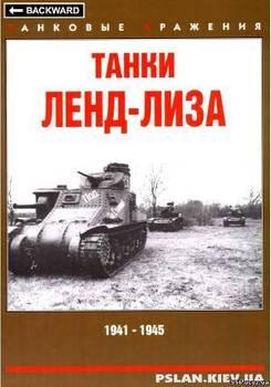 Танки Ленд-лиза. 1941-1945