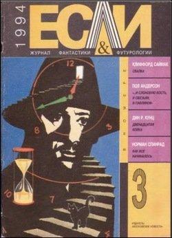 Журнал «Если», 1994 № 03