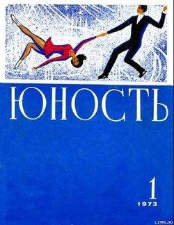 Журнал `Юность` 1973-1