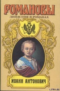 Иоанн Антонович