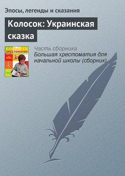 Колосок: Украинская сказка