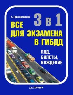 3 в 1. Все для экзамена в ГИБДД: ПДД, билеты, вождение