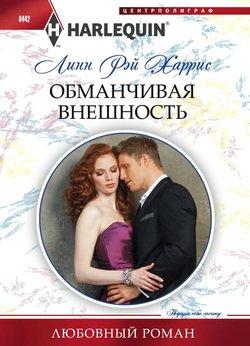 Я романтика на русском читать онлайн