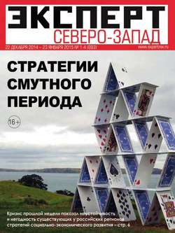 Книга Эксперт Северо-Запад 21-2014