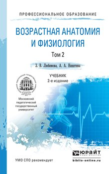 Скачать книгу возрастная анатомия физиология и гигиена