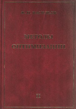 Методы оптимизации. Книга 2