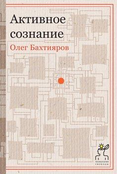 Книга активное сознание. Бахтияров о. Г. Скачать бесплатно.