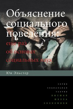 Книга Объяснение социального поведения. Еще раз об основах социальных наук