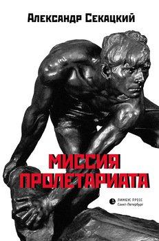 Миссия пролетариата