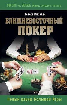 Скачать книги про покер онлайн xxx com казино