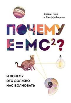 Почему Е=mc²? И почему это должно нас волновать