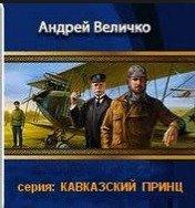 Кавказский принц: Пятая книга