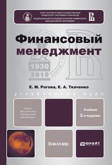 Читать онлайн менеджмент учебник для бакалавров