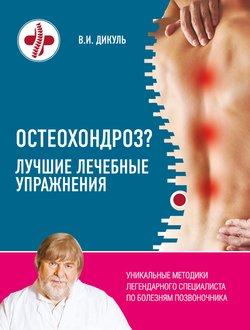 Остеохондроз? Лучшие лечебные упражнения
