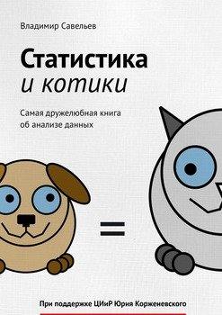 Статистика и котики