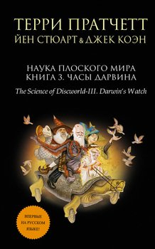 Наука Плоского мира. Книга 3. Часы Дарвина