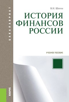 История финансов России