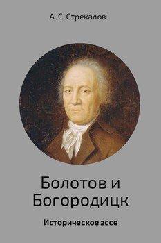 Болотов и Богородицк
