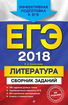 ЕГЭ-2018. Литература. Сборник заданий