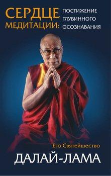 Сердце медитации. Постижение глубинного осознания