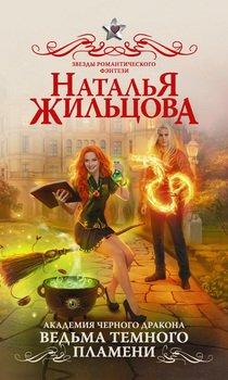 Академия черного дракона. Ведьма темного пламени