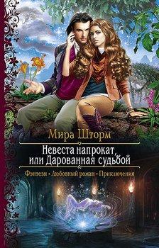 невеста для наследника 2 книга наперекор судьбе