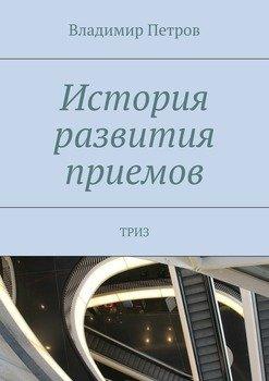 История развития приемов. ТРИЗ